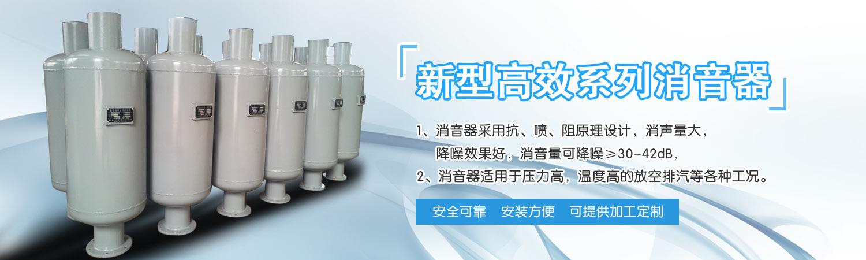 连云港市宏琦电力辅机有限公司消音器