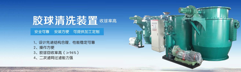 连云港市宏琦电力辅机有限公司胶球清洗装置
