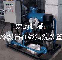 冷凝器在线竞技宝app下载安装装置-连云港市宏琦电力辅机有限公司